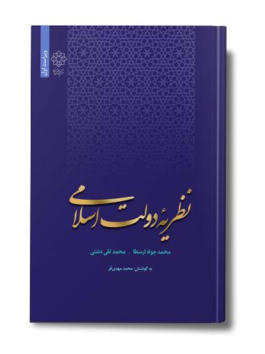 نظریه دولت اسلامی