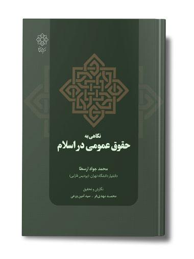 حقوق عمومی در اسلام