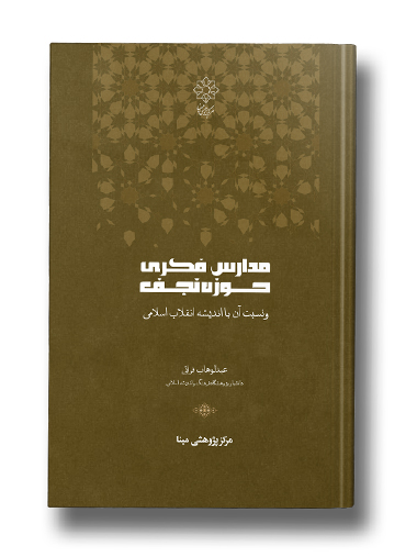 مدارس فکری حوزه نجف و نسبت آنها با اندیشه انقلاب اسلامی