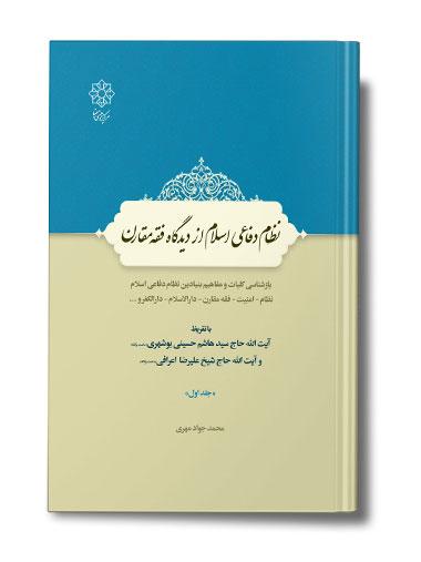 نظام دفاعی اسلام از دیدگاه فقه قرن