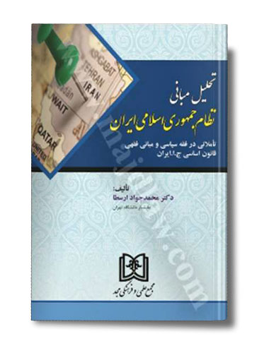 تحلیل مبانی نظام جمهوری اسلامی ایران