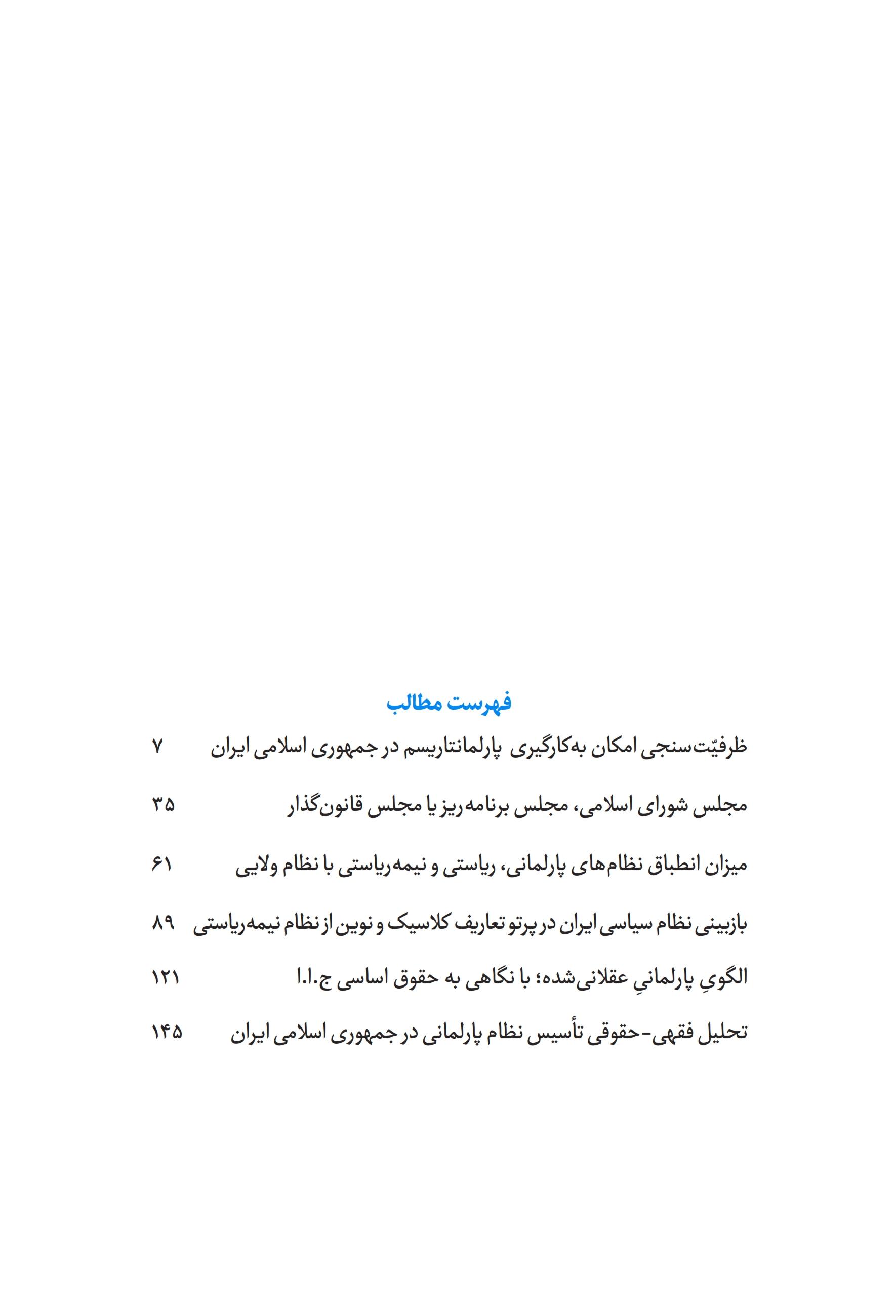 فقه حکومتی  (4)