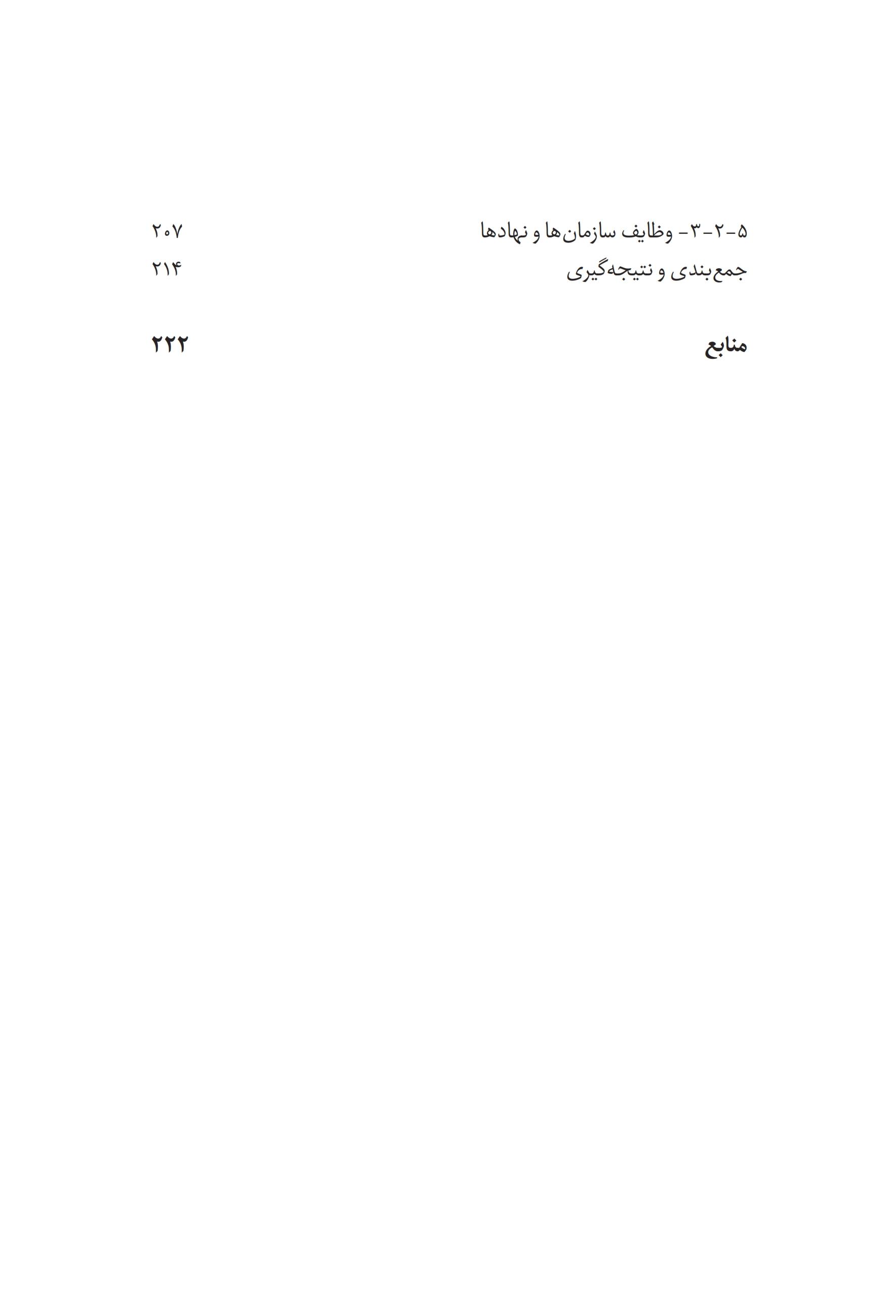 سبک زندگی اسلامی - ایرانی در رسانه ملی