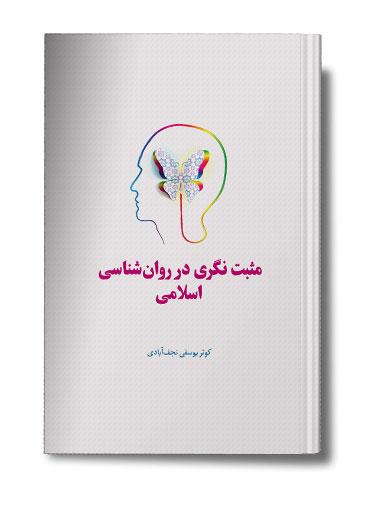 مثبت نگری در روانشناسی اسلامی