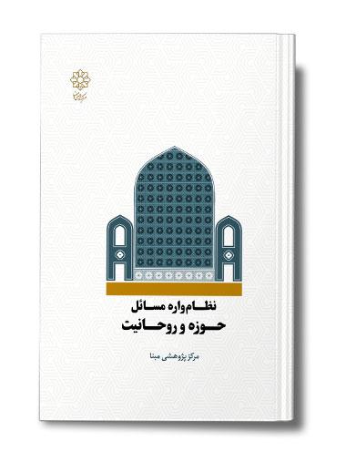 نظام واره حوزه و روحانیت فاز دوم