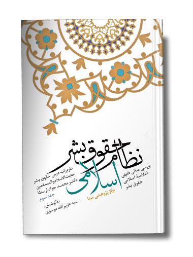نظام حقوق بشر اسلامی سه