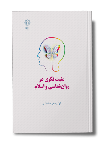 مثبت نگری در روانشناسی و اسلام
