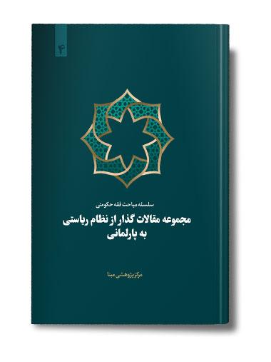 فقه حکومتی مجموعه مقالات گذار از نظام ریاستی به پارلمانی
