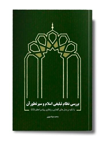 بررسی نظام تبلیفی اسلام و سیر تطور آن